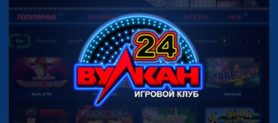 казино вулкан 24 играть онлайн
