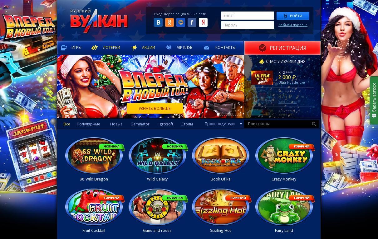 онлайн казино вулкан кто играл